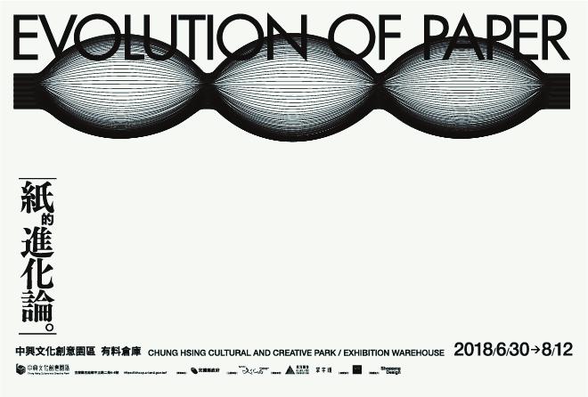 宜蘭中興文化創意園區《紙的進化論》特展