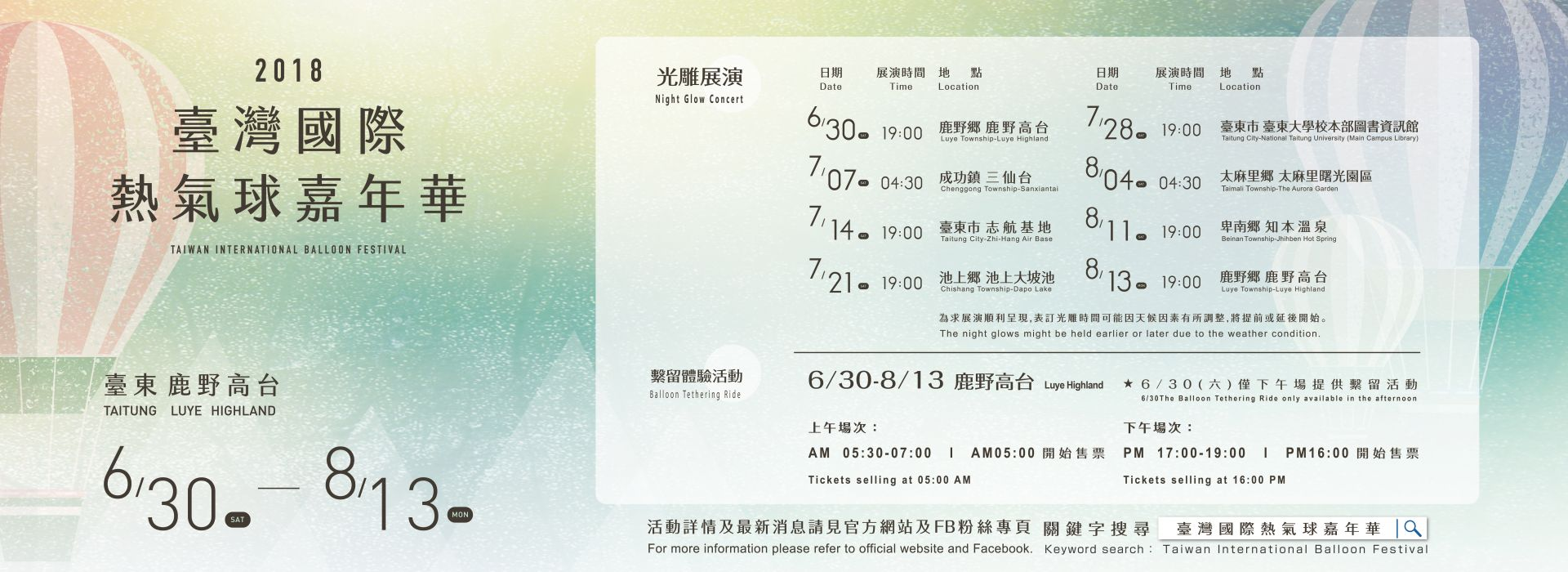 「2018臺灣國際熱氣球嘉年華」蓄勢待發的感動 等著你來感受