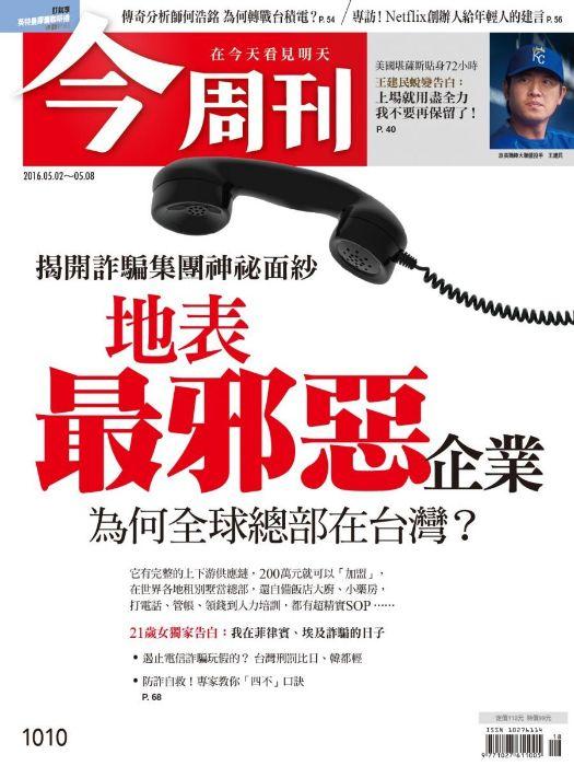 地表最邪惡企業 為何全球總部在台灣?
