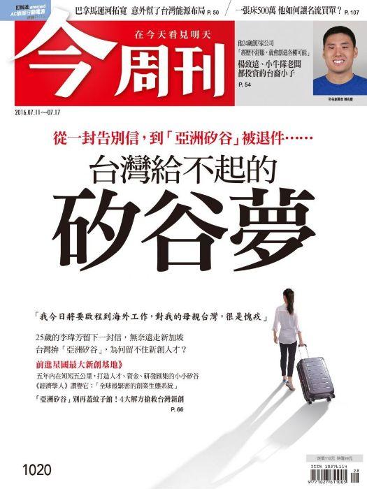 台灣給不起的 矽谷夢