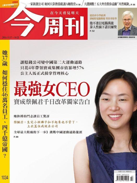 最強女CEO 寶成蔡佩君千日改革獨家告白