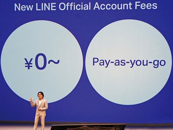 LINE Conference大會