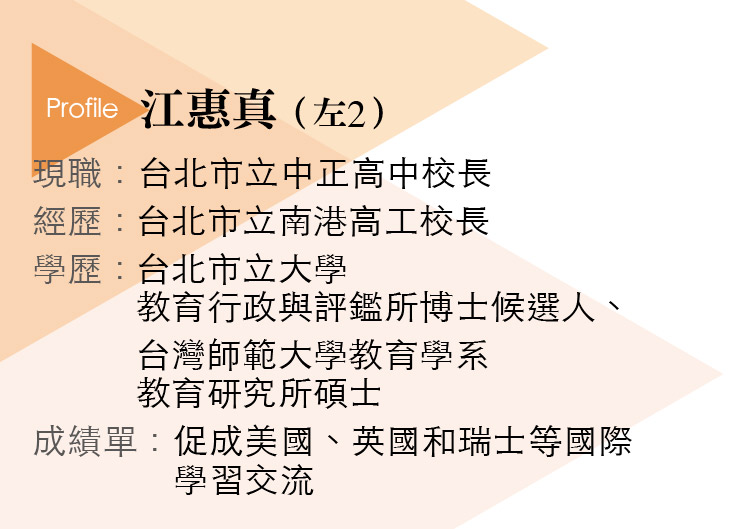 中正高中校長江惠真