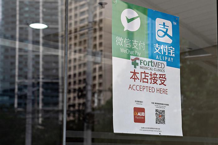 中國線上支付廣告