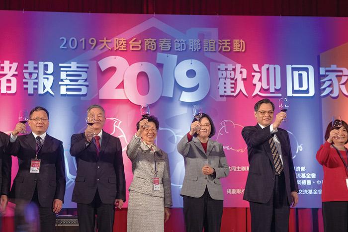 2019大陸台商春節聯誼活動