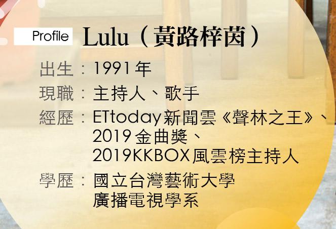 Lulu(黃路梓茵)