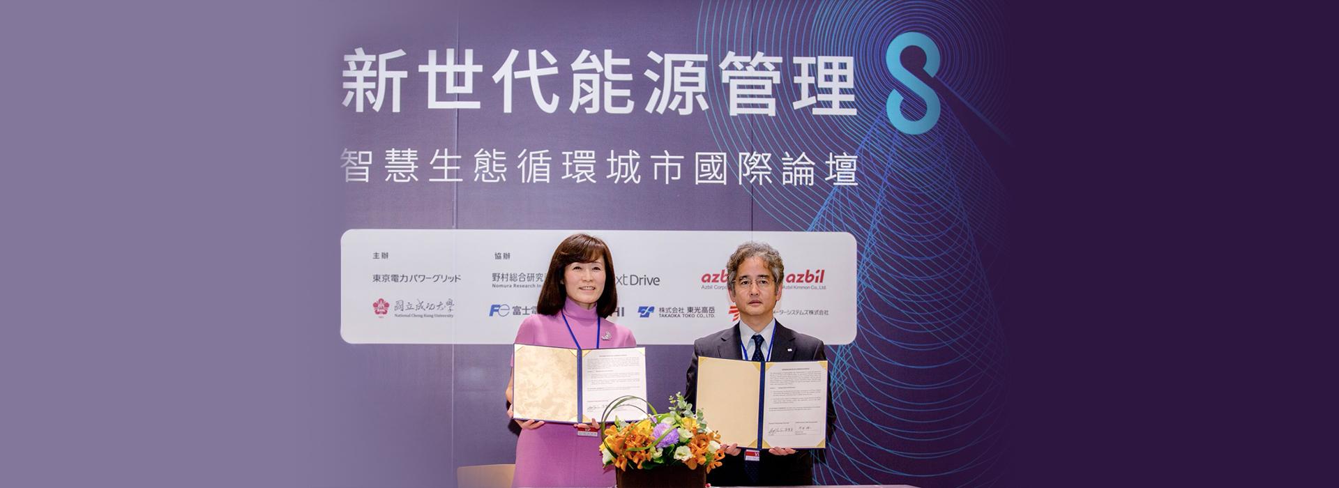 成功大學與東京電力集團簽署合作備忘錄