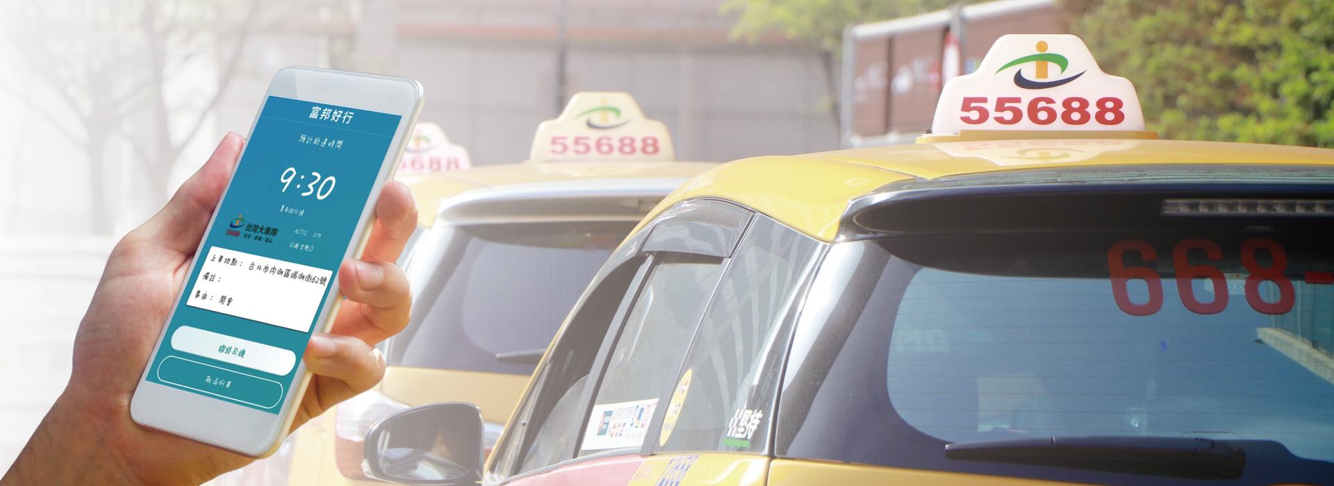 台灣大車隊企業E化服務業界領航  替客戶節省80%管銷