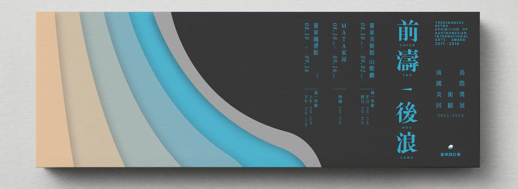 前濤‧後浪 TREND & WAVES |南島國際美術獎 回顧展