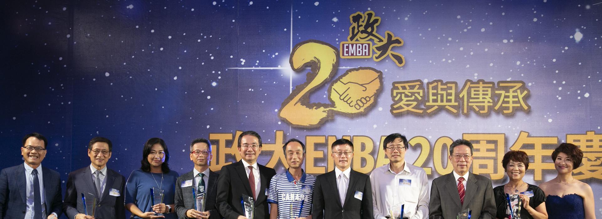 政大EMBA20周年 跨界跨屆名人菁英同學會 【愛與傳承】晚宴 熱鬧登場