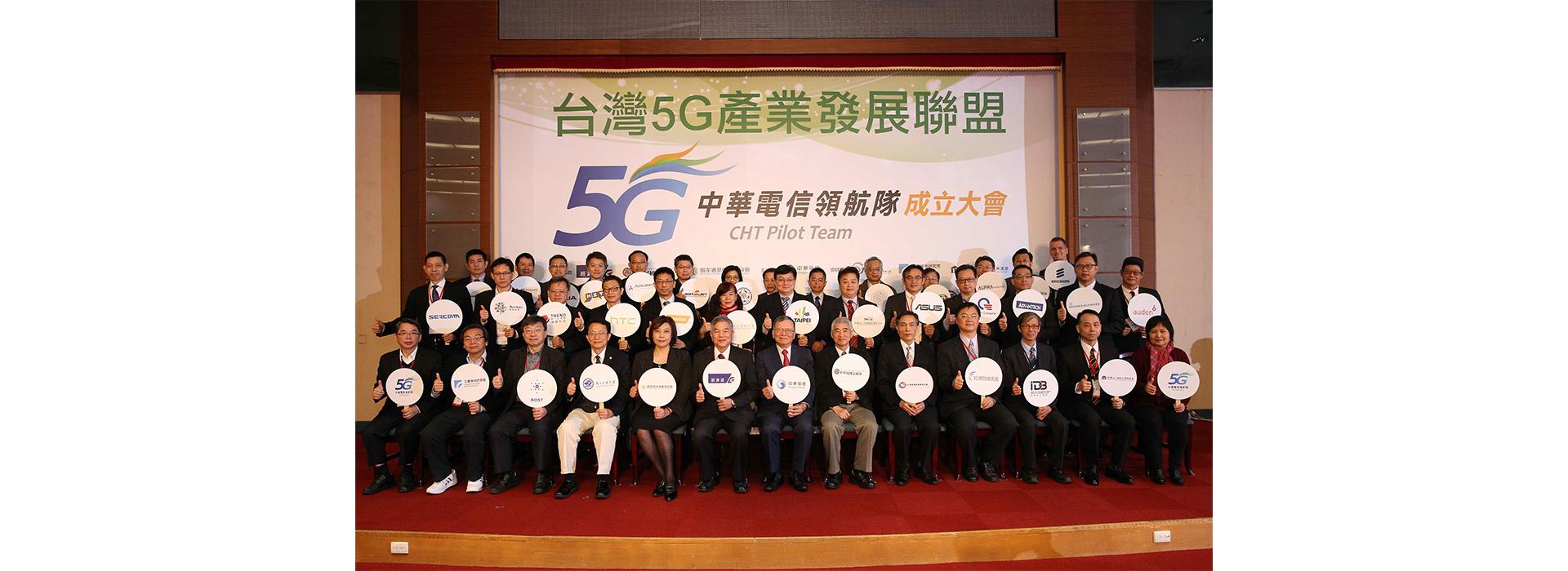 中華電信領航5G 預見10年後的台灣