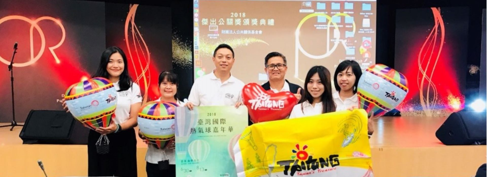 臺東縣政府奪2018傑出公關獎