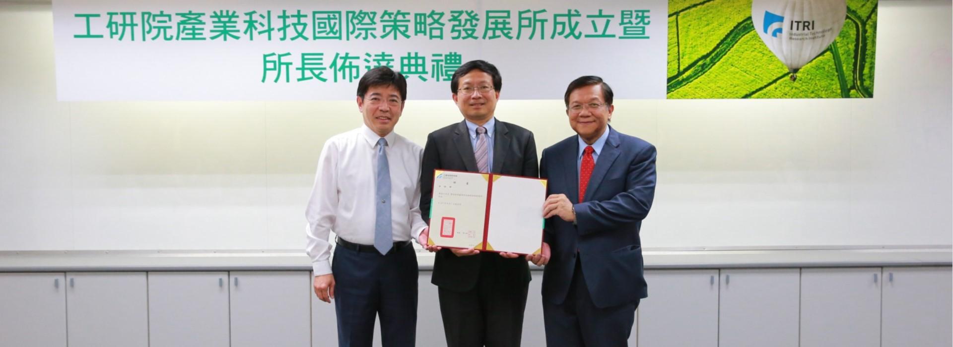 工研院成立產業科技國際策略發展所 佈達新任所長蘇孟宗 協助台灣科技研發與國際先進研究機構深化連結