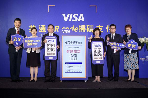 Visa攜手銀行推共通QR code掃碼支付 加速台灣行動支付發展