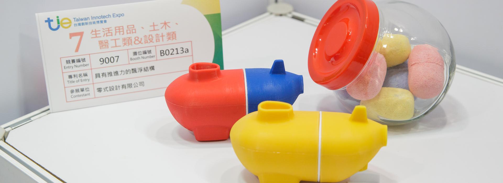 不再擔心泡澡玩具發霉  BABO用創意讓泡澡充滿驚喜  台灣創新技術博覽會案例