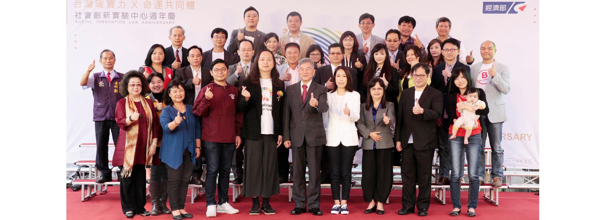 臺灣社會創新暖實力旗艦-社會創新實驗中心週年慶