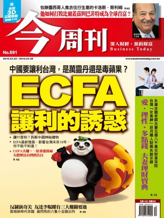 ECFA讓利的誘惑