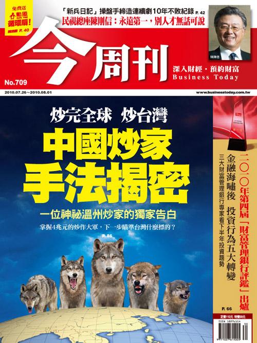 中國炒家手法揭密