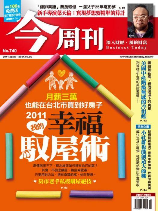 月薪3萬也能在台北市買到好房子/2011我的幸福馭屋術
