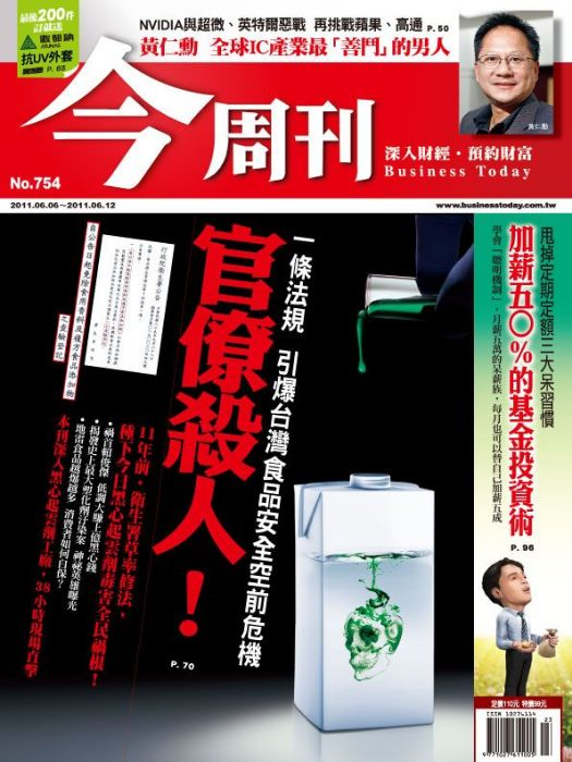一條法規 引爆台灣食品安全空前危機/官僚殺人