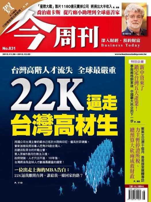 22K逼走台灣高材生