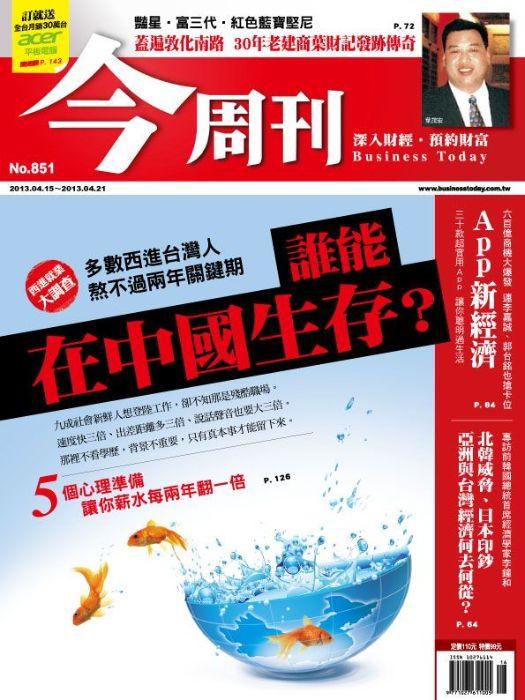 誰能在中國生存?