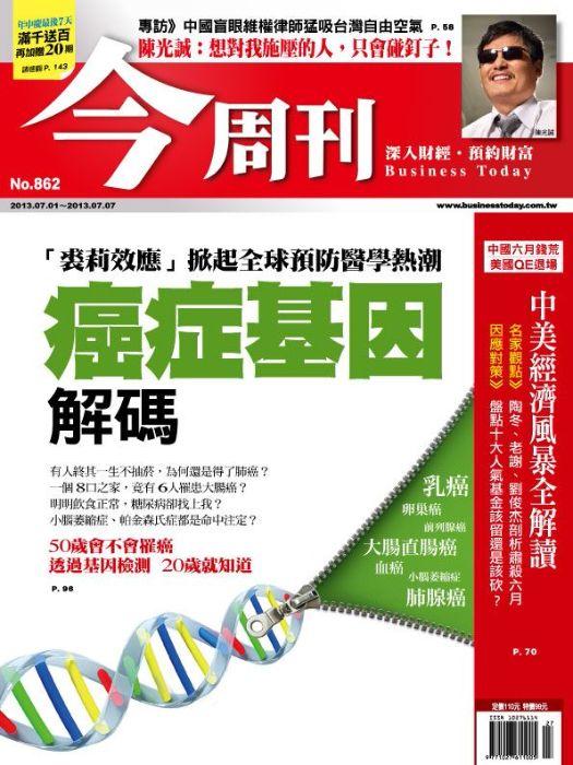 癌症基因解碼
