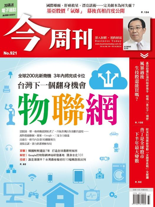 台灣下一個翻身機會 物聯網