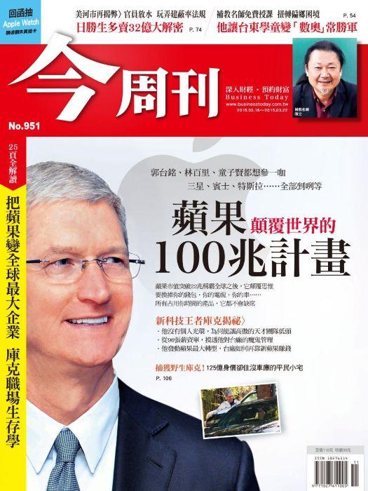 蘋果顛覆世界的 100兆計畫