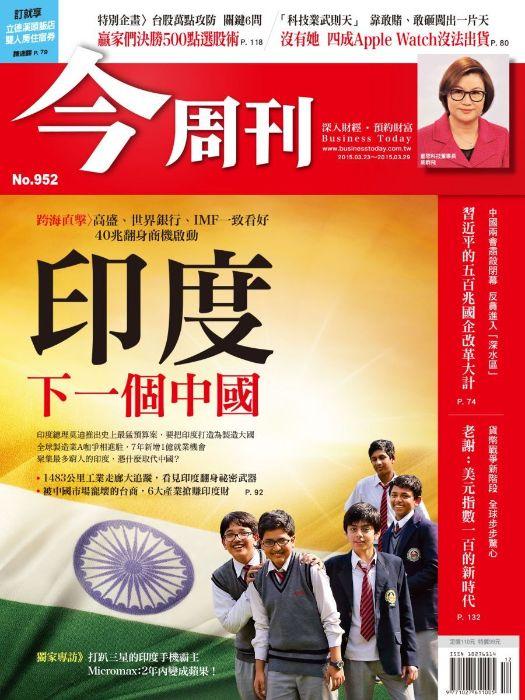 印度,下一個中國