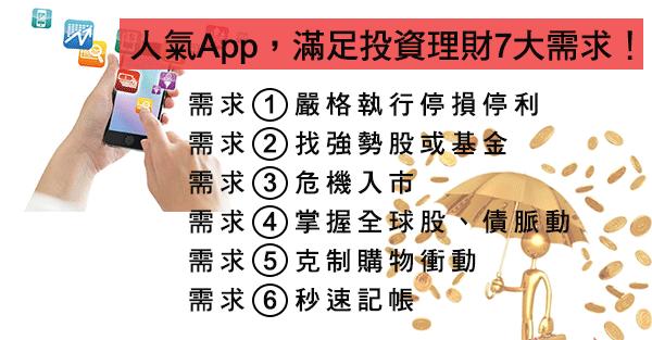 理財App