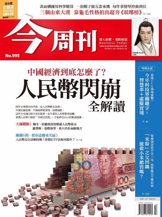 人民幣閃崩全解讀