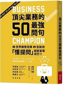 【線上書展72折】頂尖業務的50個最強問句