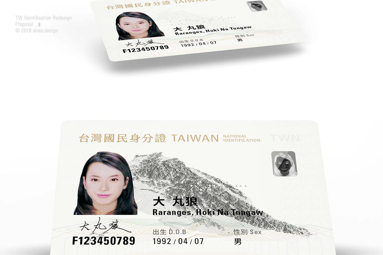 新身分證設計投票開跑 「台灣系列」遙遙領先引熱議