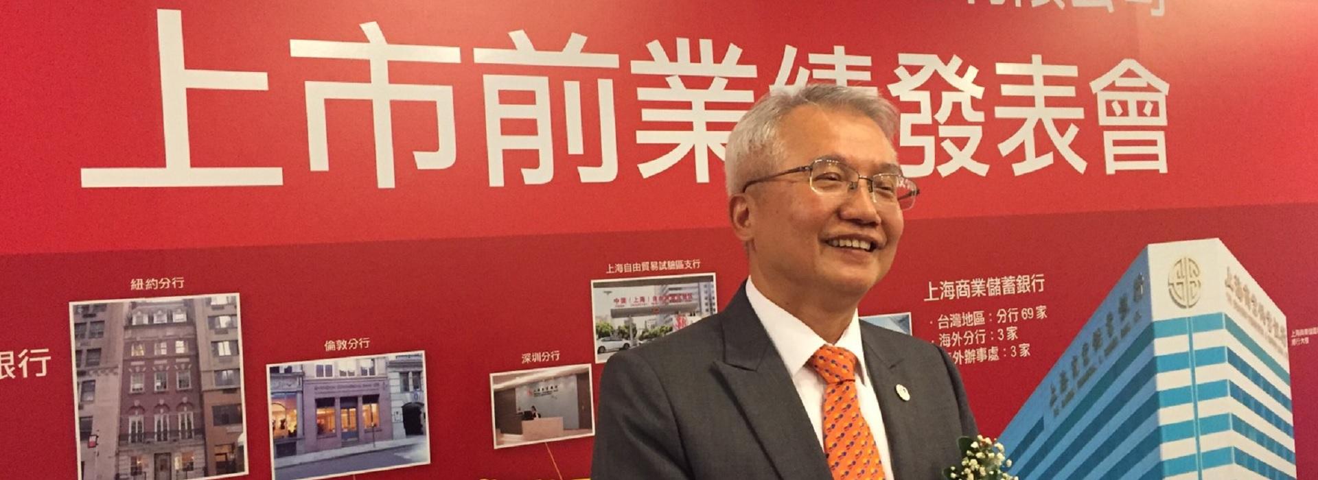 申請股票上市僅花了35天 台灣唯一百年民營銀行靠的是什麼?