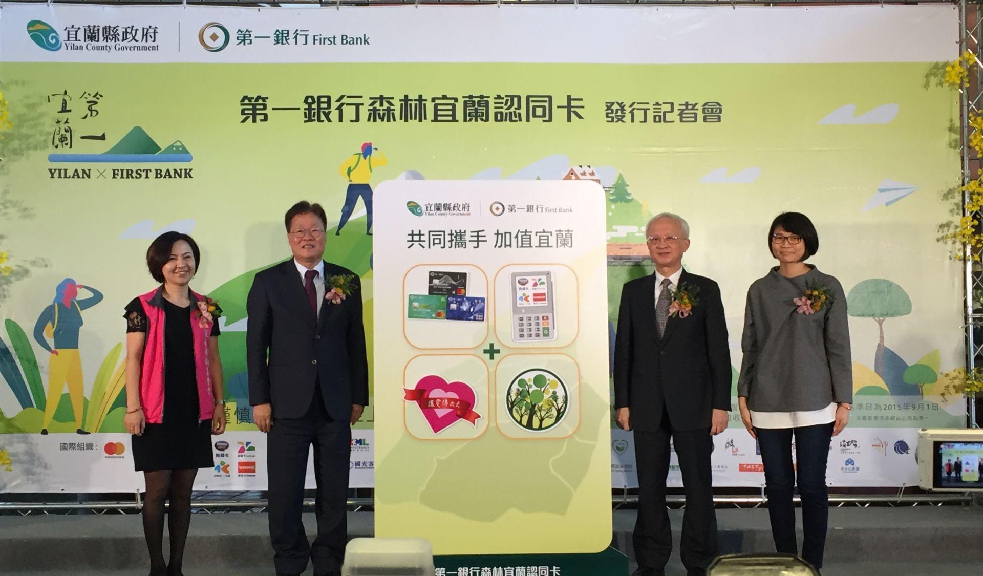 一銀和宜爛縣政府合作推出森林宜蘭認同卡,為台灣首張有花香味的信用卡。右二為第一銀行董事長董瑞斌、左二為宜蘭縣代理縣長陳金德。