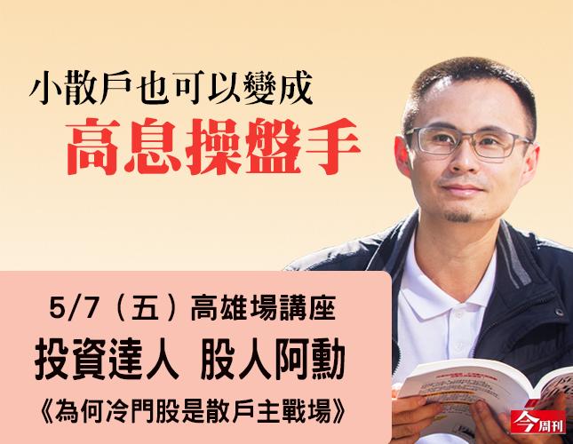 小散戶也可以變成高息操盤手(5/7高雄場-特邀投資老師股人阿勳)