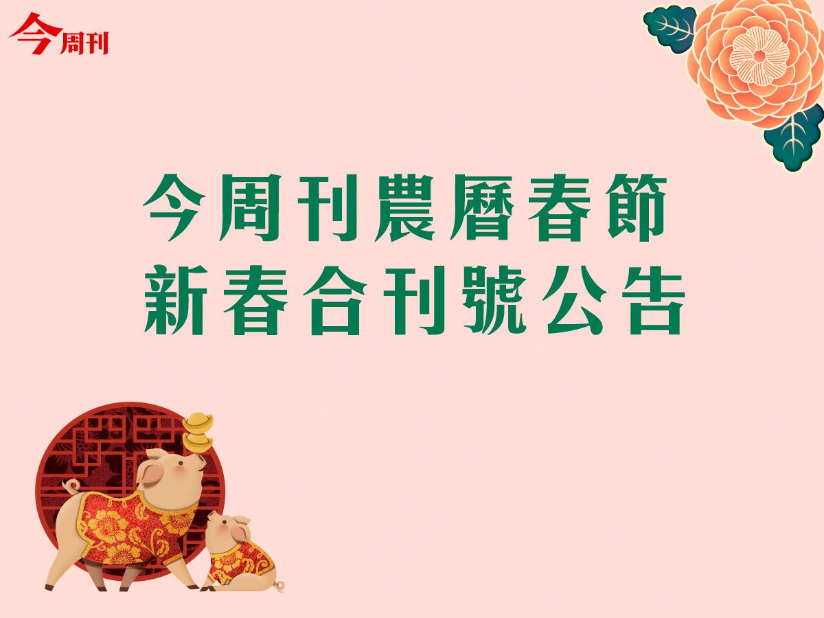 2019 農曆春節合刊號出刊日公告