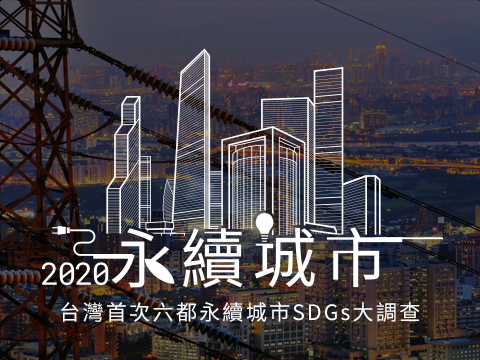 台灣首次六都永續城市SDGs大調查