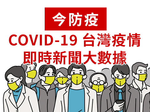 台灣疫情 即時新聞大數據