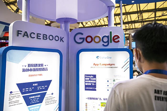 臉書、谷歌