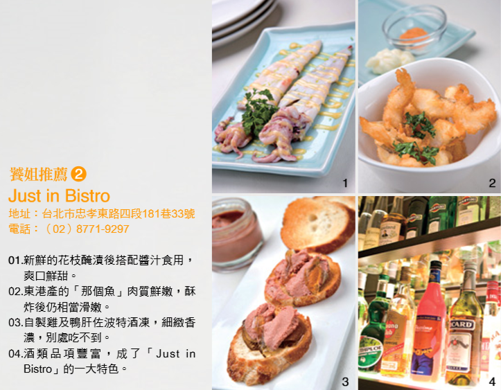Just in Bistro