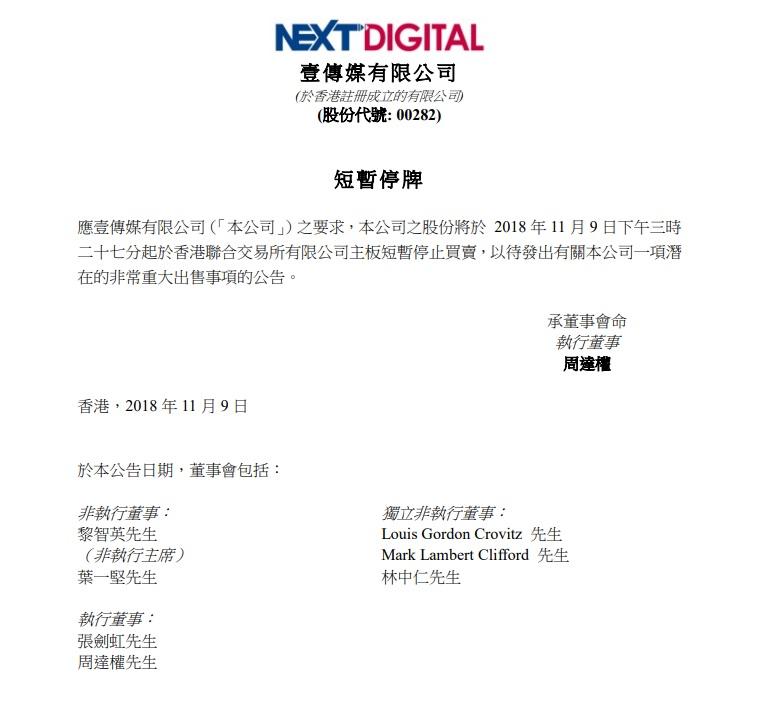 壹傳媒股票停牌傳非與壹週刊或蘋果日報出售相關