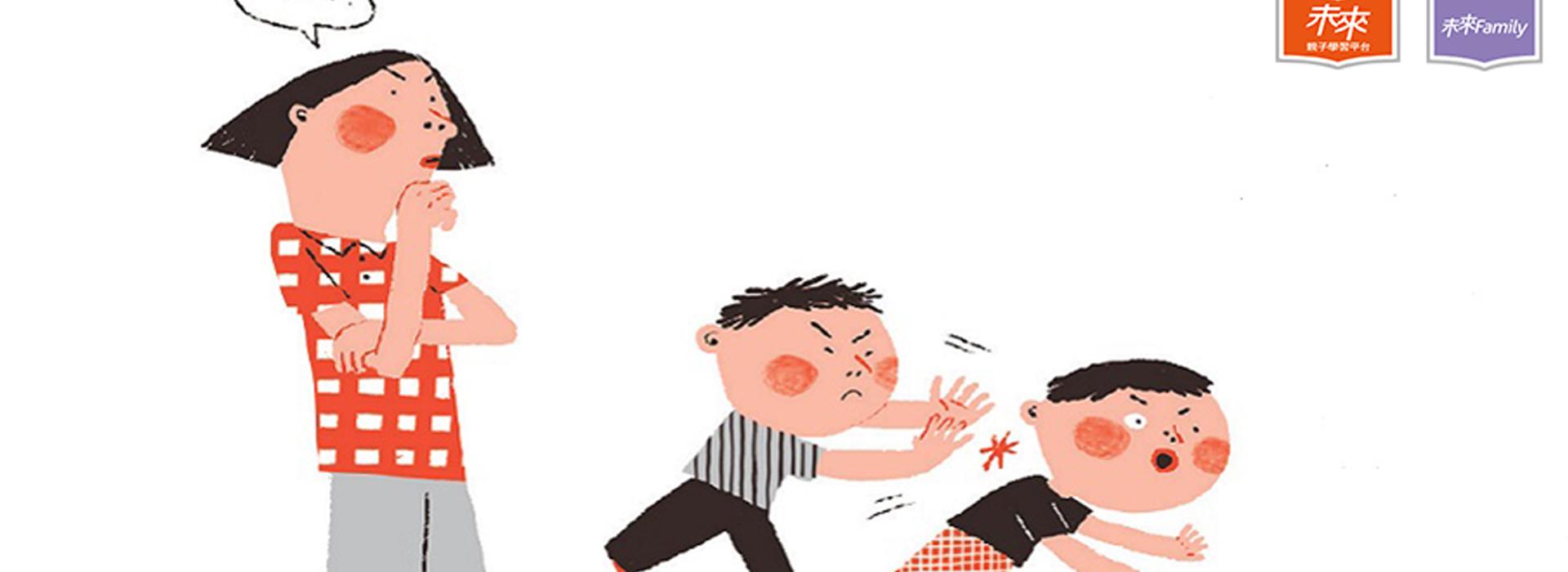 方法篇:找出目的〉辨識孩子4種不當行為的目的