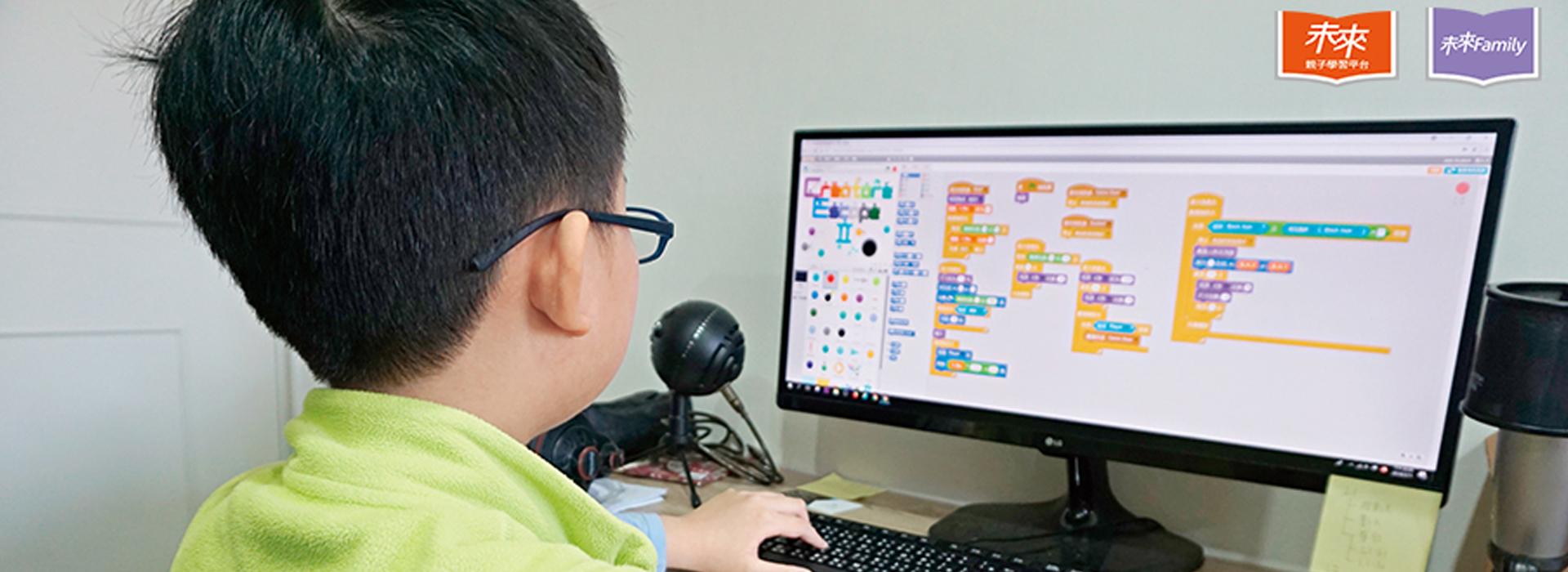 三度獲麻省理工學院官網推薦〉小五生創作小遊戲 征服歐美小玩家