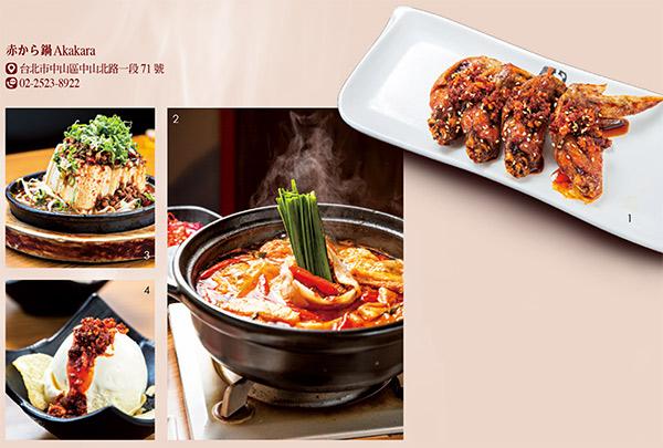 赤から鍋Akakara