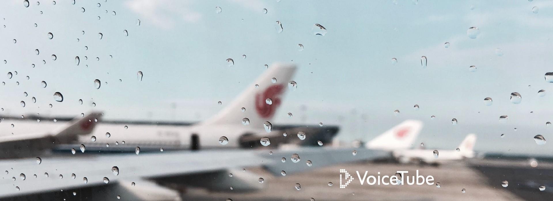 【旅遊英文】出國前一定要會!所有機場會用到的英文單字對話,讓你輕鬆過關!
