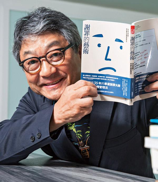 日本謝罪大師  教你道歉「零失敗」絕學