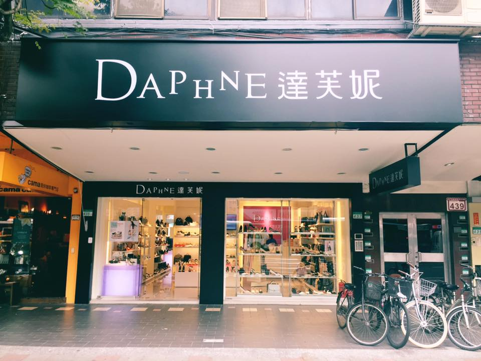 市值曾達772億!女鞋品牌「達芙妮」慘虧 3年關逾3千家店