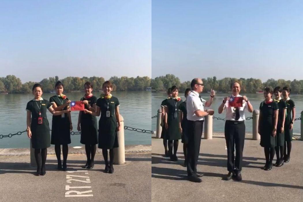 長榮空服員慶國慶 多瑙河畔辦升旗典禮掀網熱議
